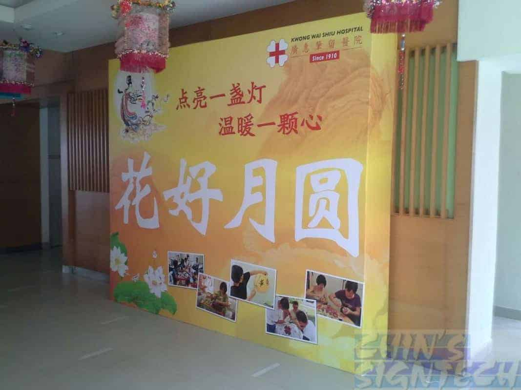 KWSH Photo Booth for lantern festival - side view