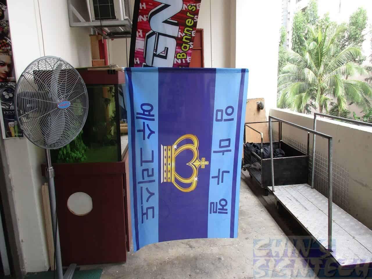 Korean School Flag - size 4