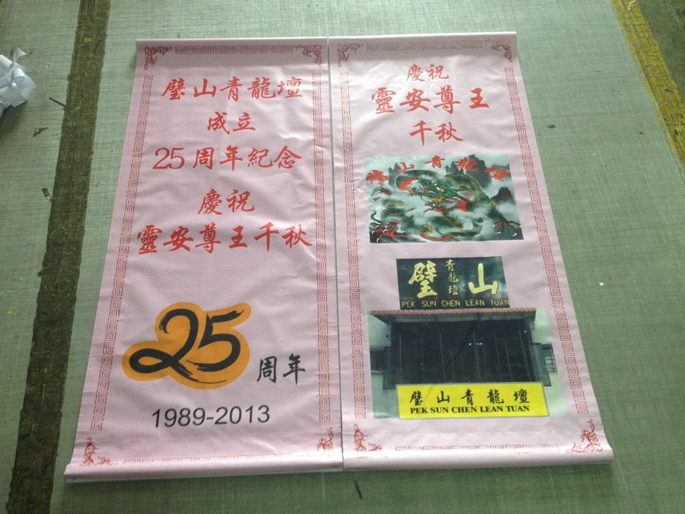Banner Printing for Chinese Association