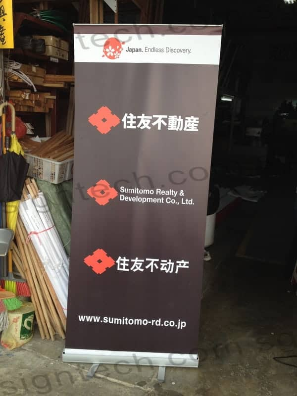 Pull up banner for Sumitomo